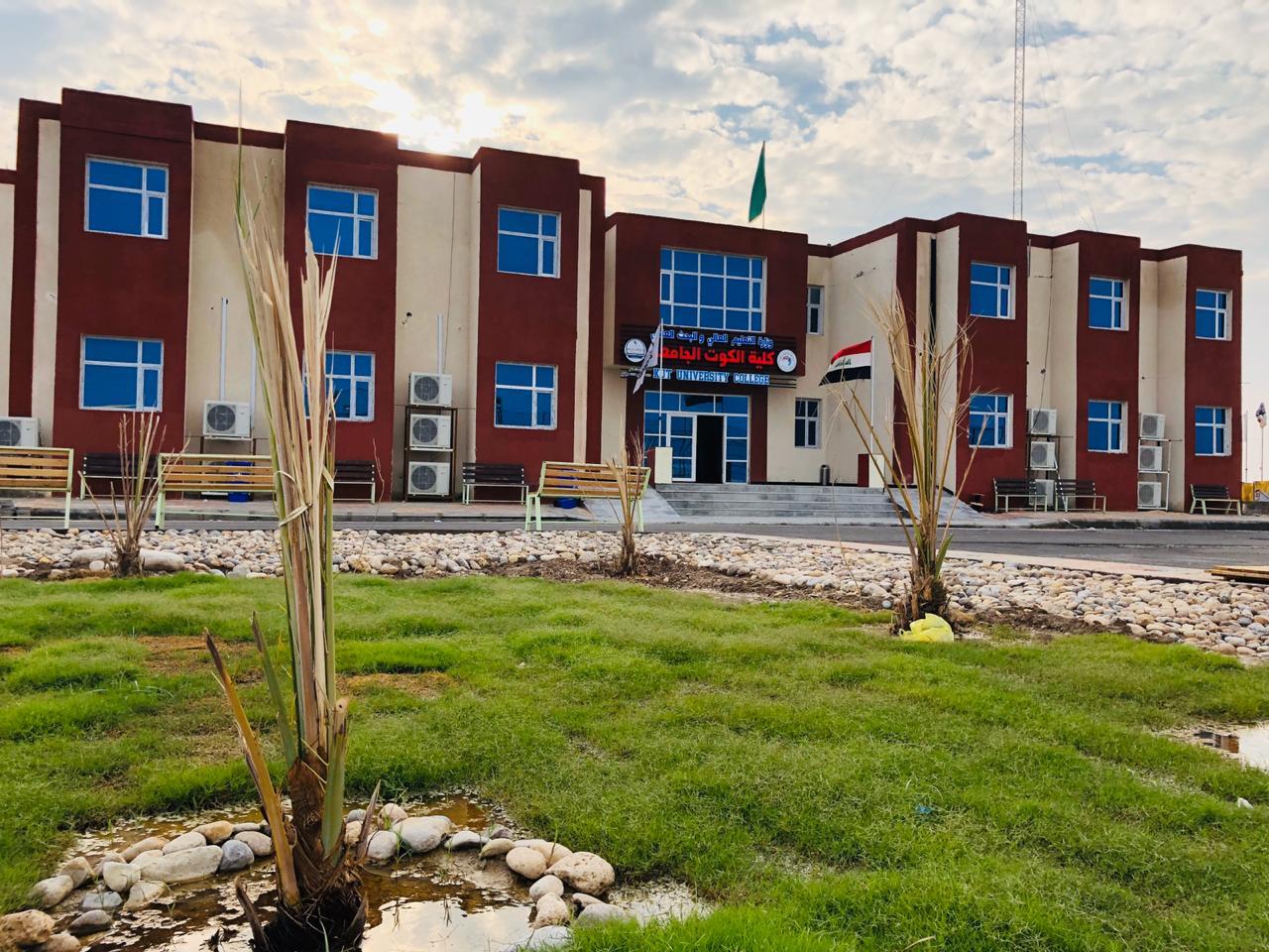المساحات الخضراء في كلية الكوت الجامعة